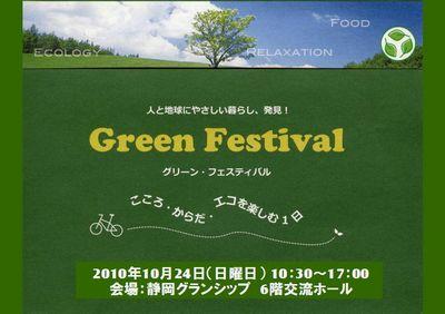 GF2010.jpg